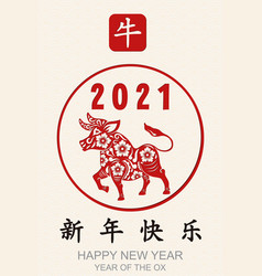 0013 happy chinese new year 2021 year ox vector