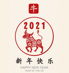 0018 happy chinese new year 2021 year ox vector