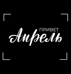 Lettering hello april in russian vector