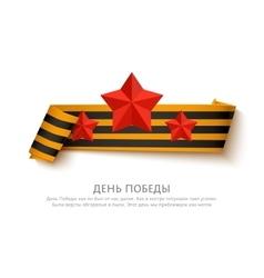 May 9 russian holiday victory day banner Saint vector