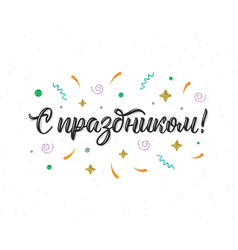 Congratulations on the holiday russian trendy vector