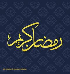 ramadan kareem simple typography on a blue vector image