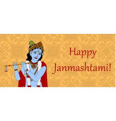 Happy janmashtami vector