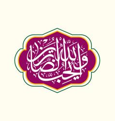 Islamic calligraphy quran surah ali imran vector