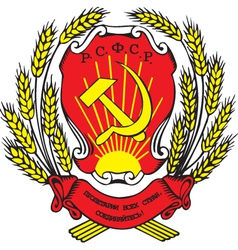 Russian Soviet Federative Socialist Republic vector image