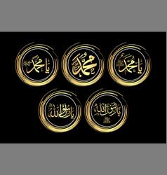 Ya muhammad rasool allah peace be upon him vector