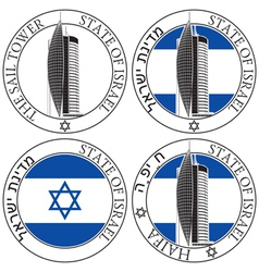 Israeli Stamp vector image vector image