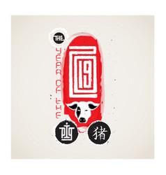 chinese zodiac happy new year 2019 year vector image