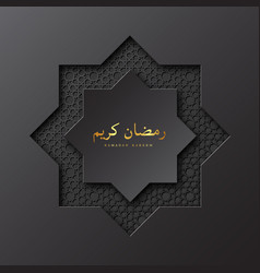 Ramadan kareem paper octagon vector