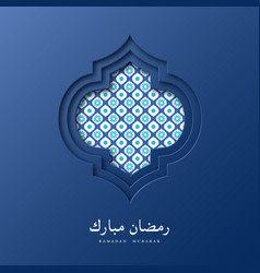 Paper ramadan mubarak background vector