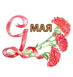 May 9 russian victory holiday vector image