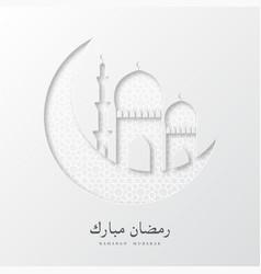 Ramadan mubarak paper crescent moon with mosque vector