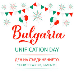 Bulgaria unification day lettering in english vector