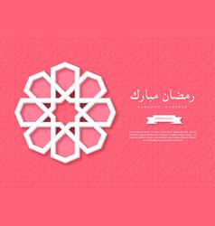 Ramadan mubarak holiday background vector
