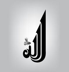 Arabic calligraphy word allah vector