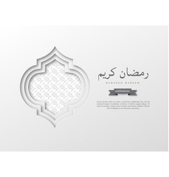 Paper ramadan kareem background vector