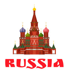 saint basil cathedral culrure heritage poster vector image