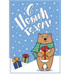 greeting new year card with bear russian text vector image