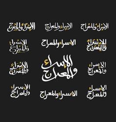 Set isra miraj calligraphy isra and miraj vector