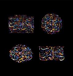 Arabic calligraphy allah god most merciful vector