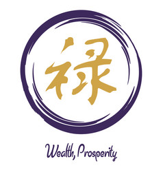 sacred geometry 0131 wealth prosperity vector image