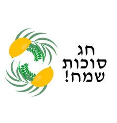 Hebrew inscription happy sukkot four species vector