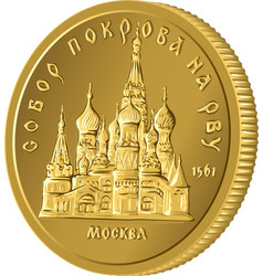 Money gold coin Anniversary Russian ruble vector image vector image