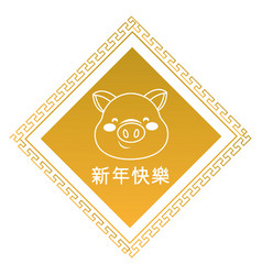 Pig with chinese calligraphy vector