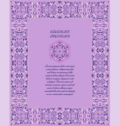 frame with rich pattern in arabic style vector image