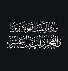 Two elegant calligraphy verses quran vector