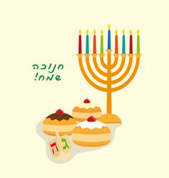 jewish holiday of hanukkah hanukkiyah vector image