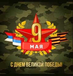 May 9 russian holiday victory card vector