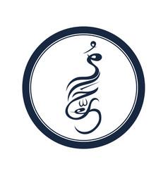 Al nabi muhammad in arabic calligraphy style vector