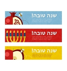 Banner for Jewish new year holiday Rosh Hashanah vector