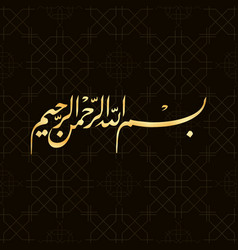 bismillah translation in the name of god dark vector image