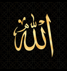 Islamic calligraphy allah can be used vector