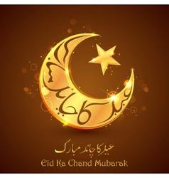 Eid ka Chand Mubarak vector