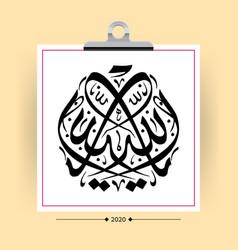 Beautiful islamic calligraphy ya allah vector