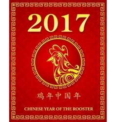 Chinese New Year 2017 with Rooster sign vector image
