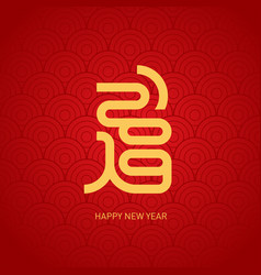happy new year 2019 background with pattern vector image
