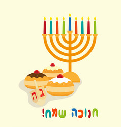 Holiday of hanukkah hanukkiyah sufganiyot vector