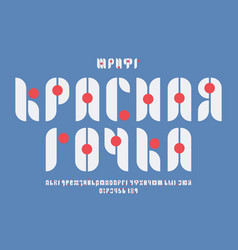 red point font cyrillic vector image
