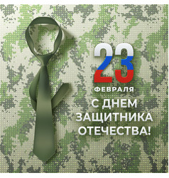 Russian defender the fatherland day banner with vector