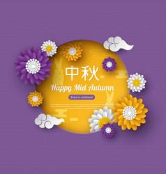 Chinese mid autumn festival design paper cut vector