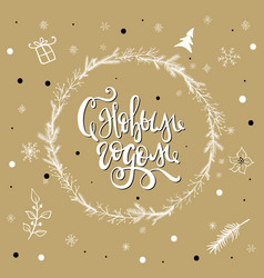 russian lettering happy new year golden background vector image