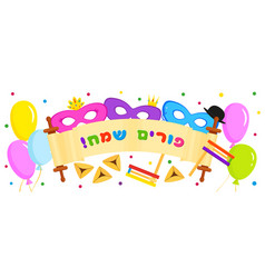 jewish holiday of purim banner vector image