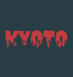 Kyoto city name and silhouettes on them vector