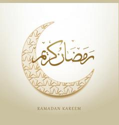 ramadan kareem greeting card with crescent moon vector image