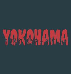 yokohama city name and silhouettes on them vector image vector image