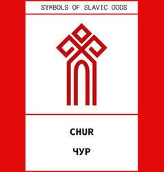 Symbol of chur ancient slavic god vector
